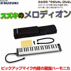 SUZUKI(鈴木楽器)「PRO-44HP/Hammond44 Hyper」ハモンド/メロディオン・(ピックアップマイク内蔵)(44鍵盤)【送料無料】