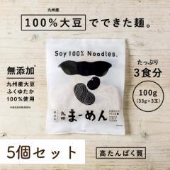 【送料無料】九州まーめん5個セット 乾麺 大豆100% 無添加 つなぎも添加物も使用していないこだわりの無添加めん