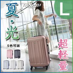 スーツケース キャリーケース キャリーバッグ 軽量トランク Lサイズ5色 大型 ゴールデンウィーク/旅行のお供に 夏光