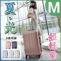 スーツケース キャリーケース キャリーバッグ 軽量トランク Mサイズ5色 中型 ゴールデンウィーク/旅行のお供に 夏?光