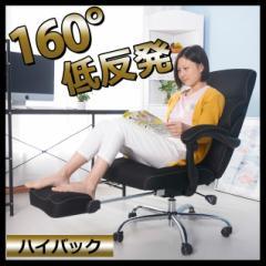 オフィスチェア リクライニング 160度 レザー ハイバッグ フットレスト オットマン付 ゲームチェア