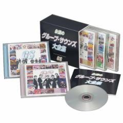 永遠のグループ・サウンズ大全集 CD5枚組 DYCS-1147 歌謡曲 通販限定 タイガース テンプターズ スパイダース