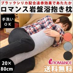 【送料無料】ロマンス岩盤浴 遠赤効果であったか 抱き枕 (天然鉱石 ブラックシリカ 遠赤外線 洗える ロングクッション 抱きまくら)