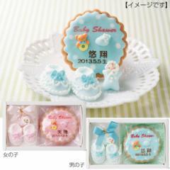 出産内祝い お名入れ専用 和菓子ベビークッキー&シュガークラフトセット お名入れ 砂糖菓子 誕生日 名入れ/SAC-80G