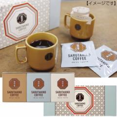コーヒー猿田彦珈琲 ドリップコーヒー 詰め合せ/SG-30D