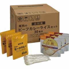 防災 非常食尾西のビーフカレーライスセット(30食分)カレー アルファ米