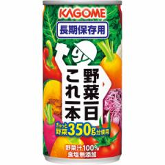 防災 非常食カゴメ 野菜一日これ一本長期保存用(30缶)缶 野菜ジュース