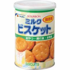 防災 非常食ブルボン 缶入ミルクビスケット(24缶)お菓子 ビスケット