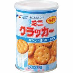 防災 非常食ブルボン 缶入ミニクラッカー(24缶)缶 クラッカー