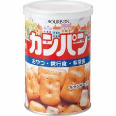 防災 非常食ブルボン 缶入カンパン(24缶)缶パン パン