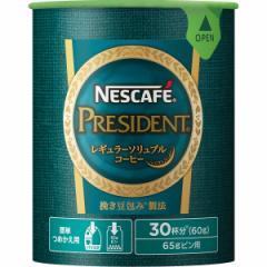 父の日ギフト プレゼント コーヒー インスタント ネスカフェ プレジデント 60g