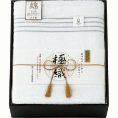タオルケット 西川リビング 極織 プレミアムタオルケット/2250-50202