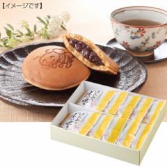 はちみつどら焼き(10個) 山田養蜂場和菓子 はちみつ 冷凍