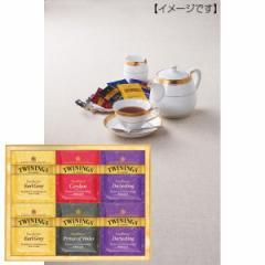 父の日ギフト プレゼント トワイニング アルミティーバッグ 詰め合せ紅茶 詰め合せ セット お返し