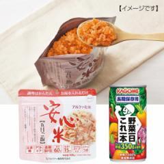 非常食アルファ化米 野菜ジュース 防災セットドリンク 詰め合せ お返し