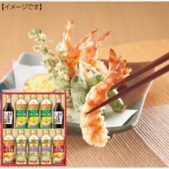 日清 バラエティオイル&丸大豆しょうゆ調味料 お返し セット 詰め合せ