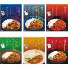 レストランシェフ監修カレーセット(計6食)レトルト カレー フレンチ/
