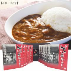 牛乃匠 ビーフカレー 10食レトルト カレー ビーフ/