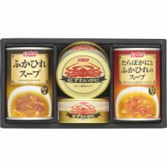 ニッスイ かに缶 ふかひれ スープ缶セット紅ずわいがに カニ 缶詰/F-30B