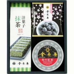 お菓子 和菓子 金沢料亭金茶寮 味の極み 詰め合せ 抹茶 抹茶ケーキ ティーバッグ