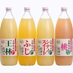 飲料 りんご村からのおくりもの りんごジュース セットジュース 詰め合せ/MK-4