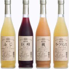 りんご村からのおくりものジュース りんご 巨峰 ラフラン セット/MW-33