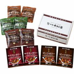 新宿中村屋 国産 カレー セットレトルト ビーフ チキン 野菜