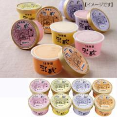アイスクリーム 乳蔵 北海道バニラ メロン ストロベリー 詰め合せ