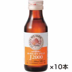 山田養蜂場 ローヤルゼリー ドリンクJ2000/313