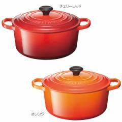 両手鍋 ル・クルーゼ ココット・ロンド(22cm) 鍋 赤 レッド IH対応