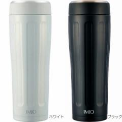 マグボトル・水筒 イミオ ポータブルタンブラー480ml/IM-0004