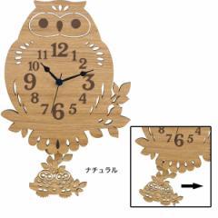 フクロウ 振り子 時計 掛け時計/G−1179N