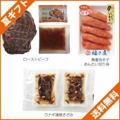 お中元 ギフト 送料無料 ローストビーフ 明太子 うなぎの蒲焼き人気の3品セット/ のし可