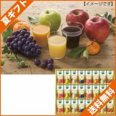 お中元 ギフト 送料無料 ジュースギフト フルーツ飲料カゴメ 野菜生活ギフト 24本 /yp-50r のし可