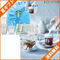 お中元 ギフト 送料無料 コーヒースターバックス アイスコーヒー スペシャルギフト/sbi-40h のし可