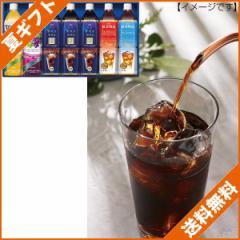 お中元 ギフト 送料無料 アイスコーヒー ギフトAGF ファミリー飲料ギフト 7本 ジュース/lr-30 のし可