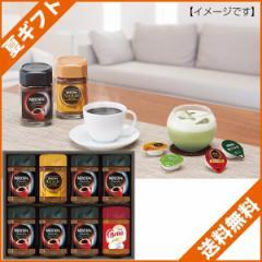 お中元 ギフト 送料無料 コーヒーネスカフェ レギュラーソリュブルコーヒーギフト/n50vx  のし可