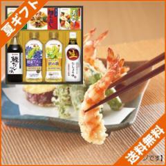 お中元 ギフト 送料無料 調味料ギフト オイル味の素 和食を楽しむ調味料ギフト/ta-30f  のし可