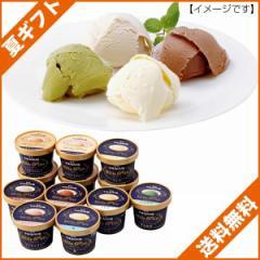 お中元 ギフト 送料無料 アイスクリーム ギフト千本松牧場 ミレピーニアイスクリームセット/N-4113 のし可