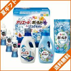 お中元 ギフト 送料無料 洗剤 洗濯洗剤 液体洗剤 アリエール ボールド ジョイセット/ABJ-30ZY のし可