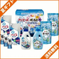 お中元 ギフト 送料無料 洗剤 洗濯洗剤 液体洗剤 アリエール ボールド ジョイセット/ABJ-50ZY のし可
