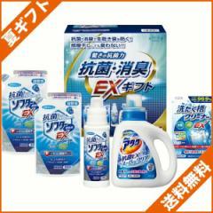 お中元 ギフト 送料無料 洗剤 洗濯洗剤 液体洗剤 抗菌消臭EXギフト/EXZ-30 のし可