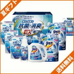 お中元 ギフト 送料無料 洗剤 洗濯洗剤 液体洗剤 抗菌消臭EXギフト/EXZ-50 のし可