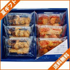 お中元 ギフト 送料無料 洋菓子 和菓子 詰め合せ 神戸ベイクドコレクションメープルパイ 豆乳クッキー/KBC-10 のし可
