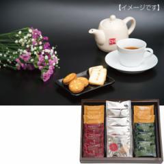 洋菓子菊乃井 焼き菓子 詰め合せクッキー ティーバッグ セット お菓子 お返し/MS-A