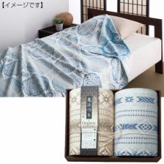 寝具極選魔法の糸×オーガニック プレミアム 三重織 ガーゼ 毛布 2枚/GMOW-16200