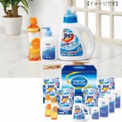 お返し 詰め合せホームギフトセレクション洗濯洗剤 液体洗剤 ハンドソープ/HE-80H