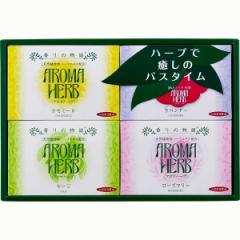 アロマハーブ香りの物語ギフトアロマ ハーブ 入浴剤/AHG-10