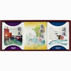 湯しずく旅情ギフト入浴剤/OBP-10