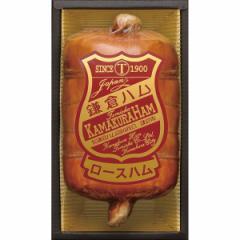 お歳暮 送料無料 ハム 詰め合せ鎌倉ハム富岡商会 伝統の布巻きロースハム/KDA-505